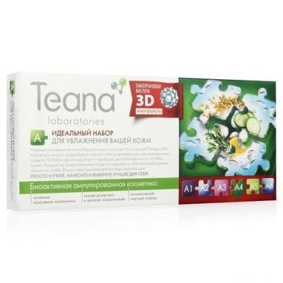 Идеальный набор для увлажнения кожи TEANA А 2мл*10: фото